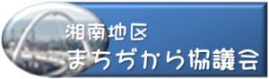 湘南地区まちぢから協議会