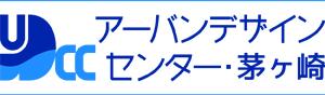 アーバンデザインセンター・茅ヶ崎