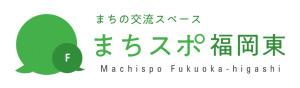 まちスポ福岡東